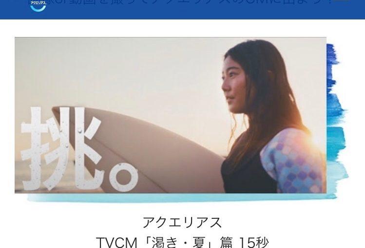 CAKCO × アクエリアス